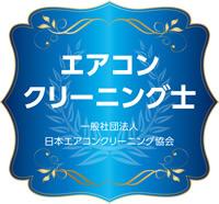 エアコンクリーニング士 一般社団法人日本エアコンクリーニング協会
